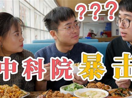 和科学家吃饭有多难?
