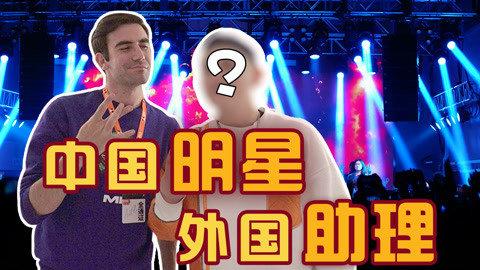 太南了!外国人做一天中国艺人的助理会发生什么?