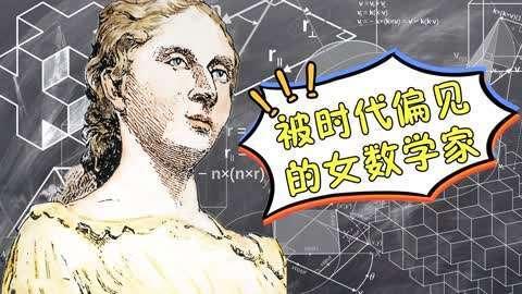 """数学界的""""花木兰"""""""
