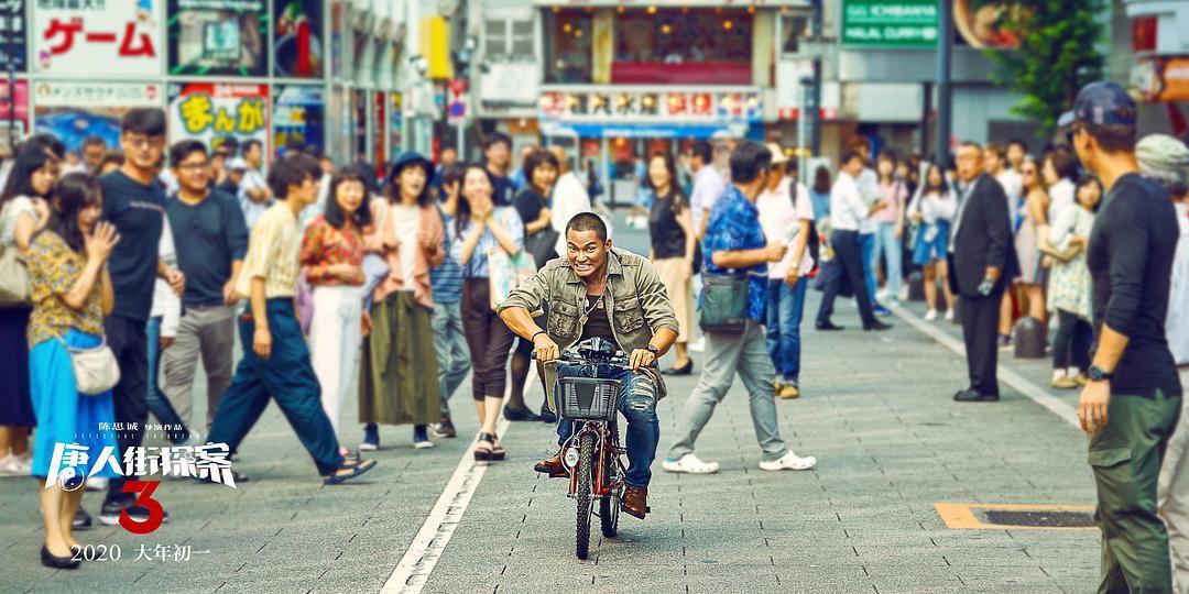 唐人街探案3剧照