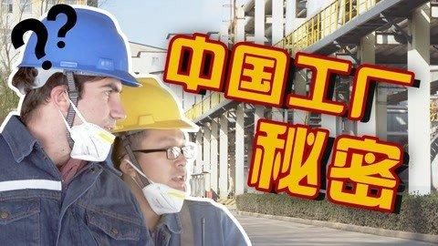 在巨型工厂做工人 我发现了中国工厂的惊人秘密?!