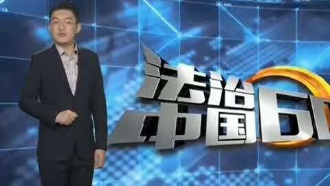 法治中国60分之20200123