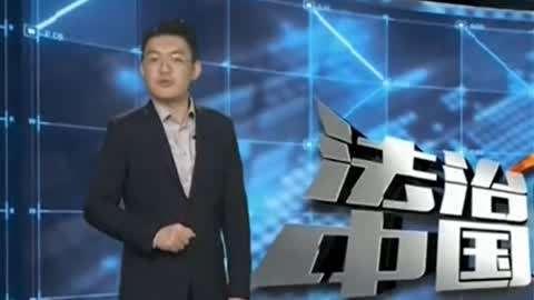 法治中国60分之20200129