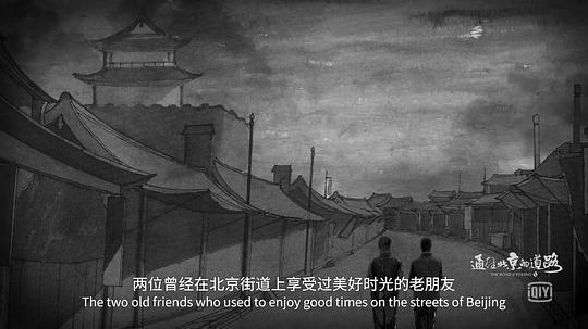 通往北京的道路剧照