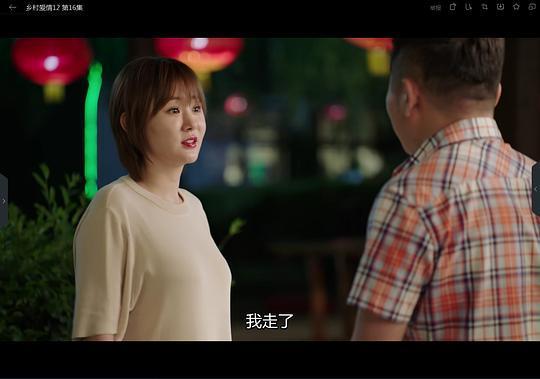 乡村爱情12剧照