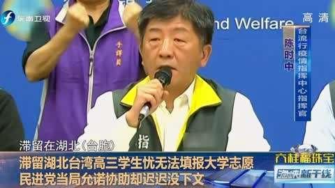 海峡新干线20200228民进党当局再拒接回湖北台胞