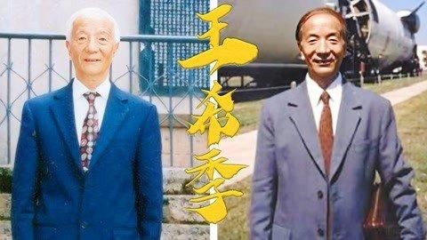 """中国""""航天巨星""""王希季"""