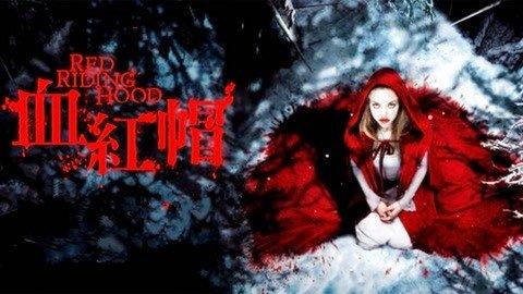 黑暗版电影《小红帽》