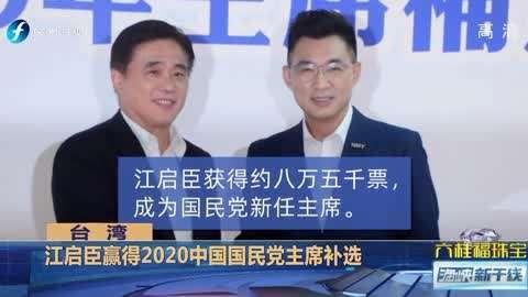 海峡新干线20200307江启臣当选中国国民党主席