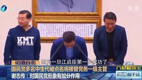 海峡新干线20200308江启臣如何改变国民党权力结构?