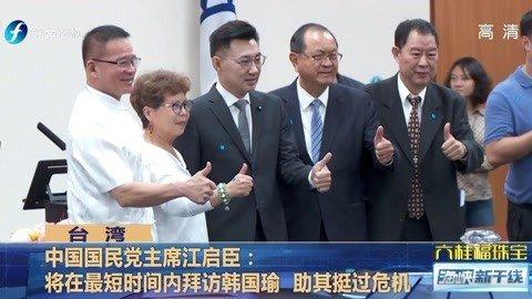 """海峡新干线20200309""""罢韩""""团体提交第二阶段联署书"""