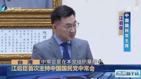 海峡新干线20200311江启臣首次主持中国国民党中常会