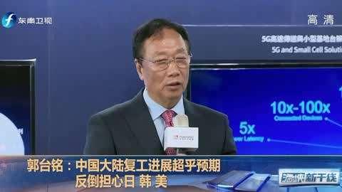 海峡新干线20200313郭台铭:大陆复工进展超乎预期