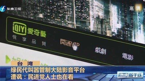 海峡新干线20200314蔡英文绕过苏贞昌挪用经费 绿营民代叫嚣管制大陆影音平台