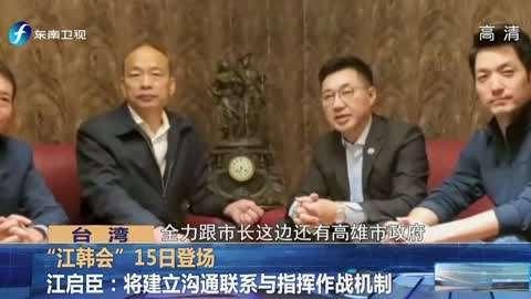 海峡新干线20200315江启臣与韩国瑜会面