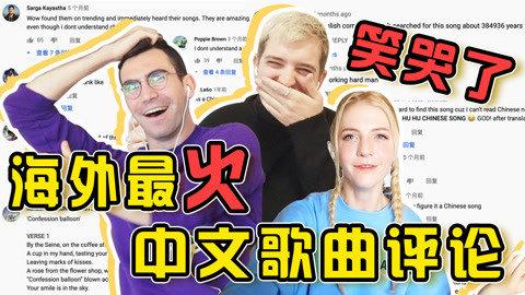 海外最火的中国歌曲有哪些?我竟然一首都没听过