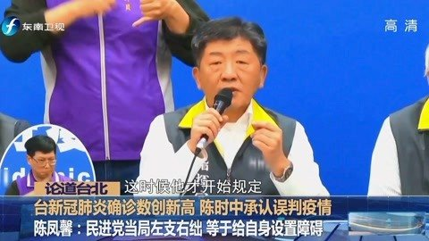 海峡新干线20200319台湾将每周供美国10万只口罩