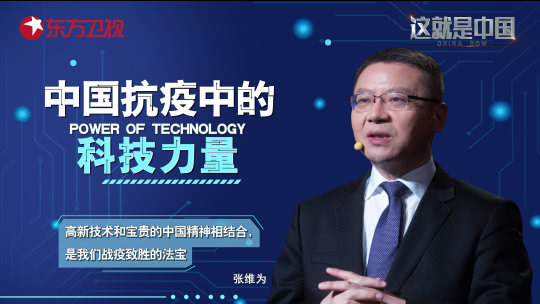 第50集:中国抗疫中的科技力量
