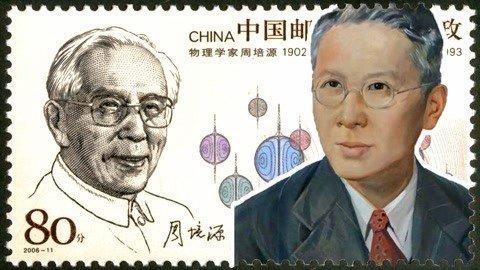 爱因斯坦最熟悉的中国人