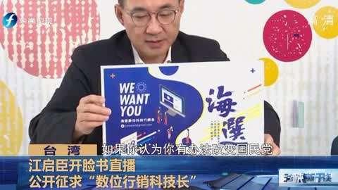 海峡新干线20200324美官员建议台湾要全面备战