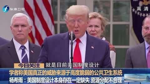 """海峡新干线20200326蓬佩奥G7外长会再提""""武汉病毒"""""""