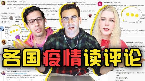 海外疫情新闻下都有什么网友评论?大开眼界!