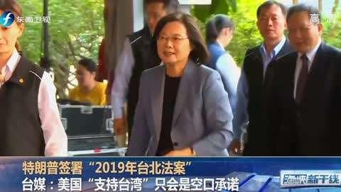 """海峡新干线20200327特朗普签署""""2019年台北法案"""""""