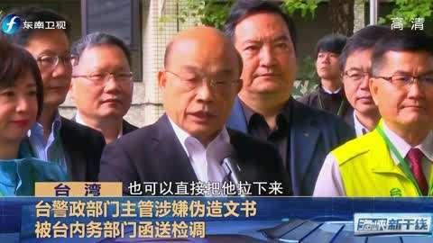 """海峡新干线20200329民进党当局""""双标""""防疫遭批""""漏洞百出"""""""