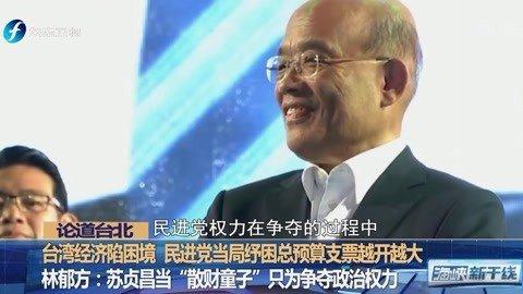海峡新干线20200402民进党当局豪捐千万口罩遭质疑