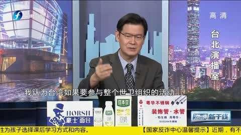 世卫组织以一个中国原则回怼台湾