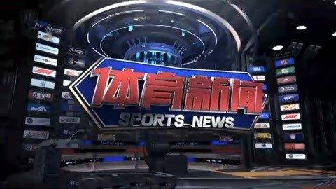 体育新闻20200413