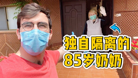 一年没见到85岁的奶奶,决定做疫情志愿者给她惊喜。