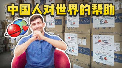 感谢!!中国朋友们在疫情期间是如何帮助全世界的?