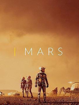 火星时代 第二季