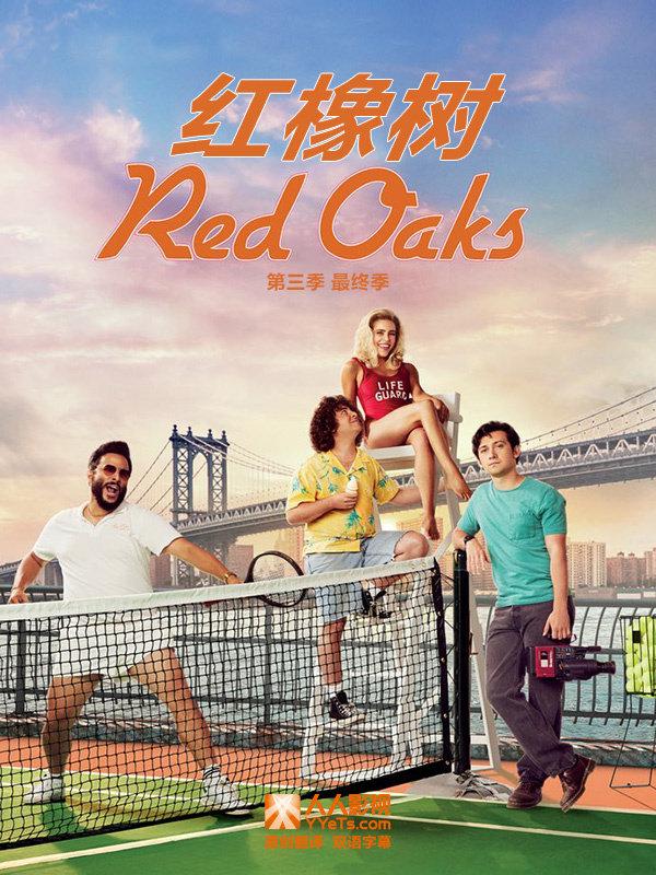 红橡树第三季