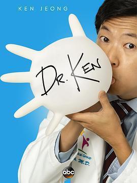 肯医生 第一季