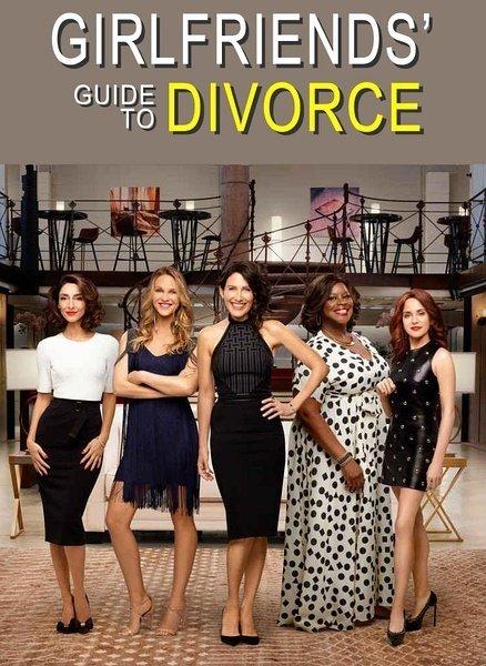 闺蜜离婚指南第四季