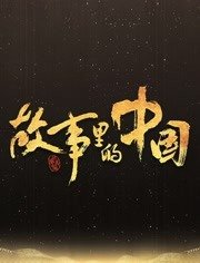 故事里的中国