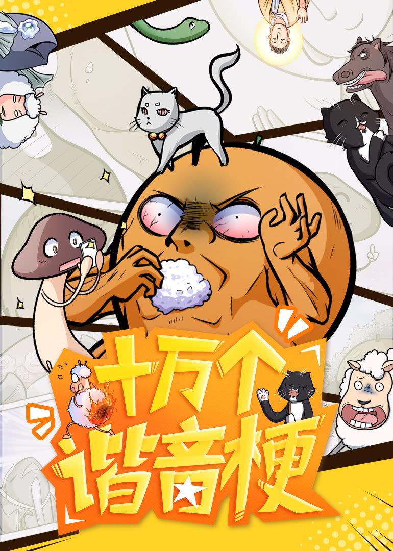 漫动画·十万个谐音梗