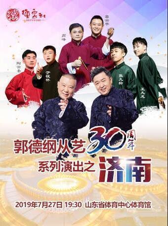 德云社郭德纲从艺30周年相声专场济南站