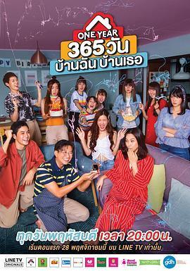 一年365天:我的房子你的家