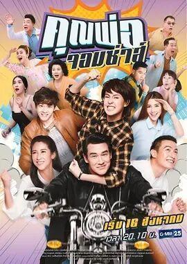 调皮爸爸DVD版的海报