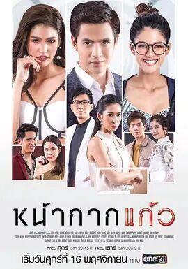 玻璃面具国语的海报