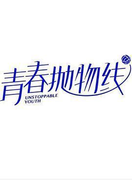 青春抛物线