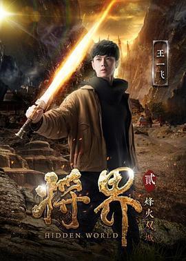 将界Ⅱ烽火双城