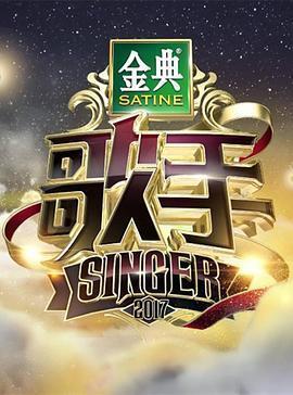歌手第一季