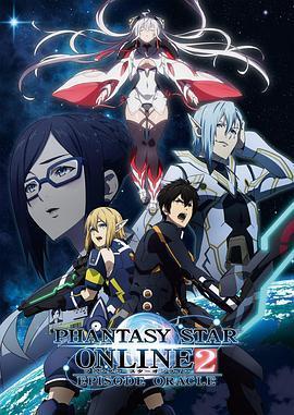 梦幻之星Online2 EPISODE ORACLE