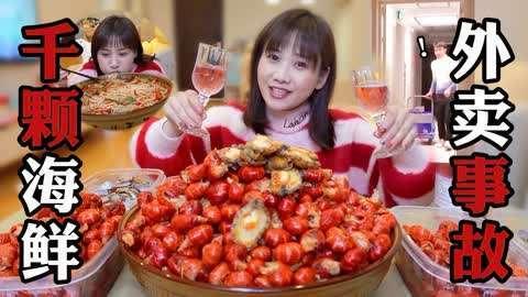 千颗龙虾配美酒!