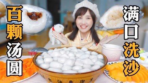 密子君·春节宅家吃播,100颗大汤圆一口一个,外卖小哥看呆了