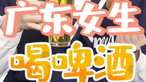 你以为的广东女生喝酒是不是这样?